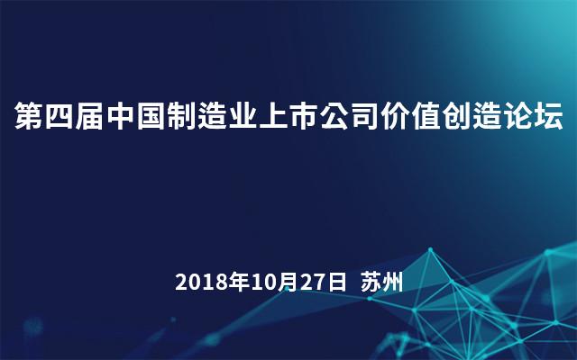 第四届(2018)中国制造业上市公司价值创造论坛