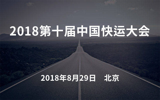 2018第十届中国快运大会