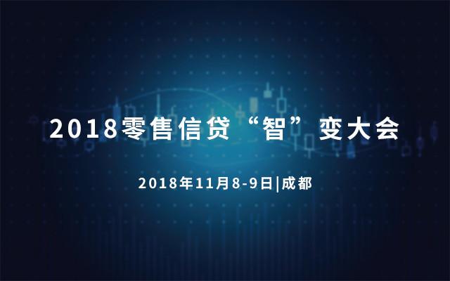 """2018零售信贷""""智""""变大会(11月8-9日丨成都)"""