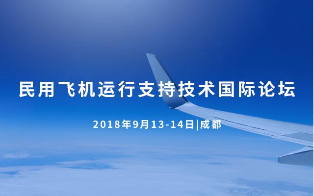 2018民用飞机运行支持技术国际论坛