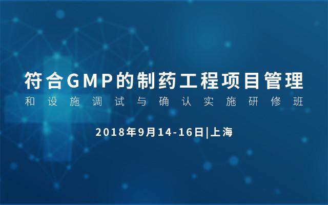 2018符合GMP的制药工程项目管理和设施调试与确认实施研修班