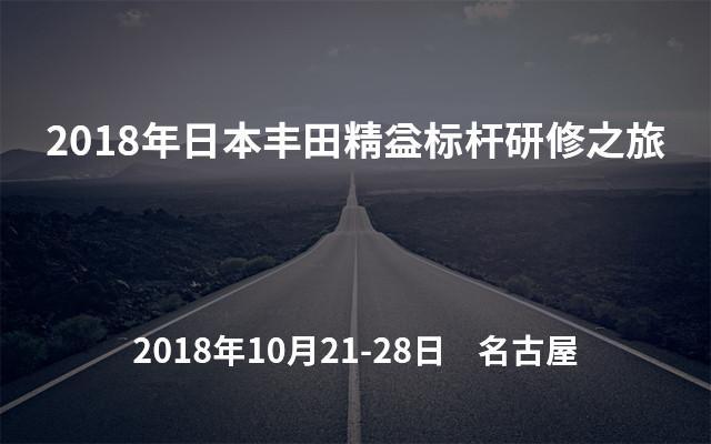 2018年日本丰田精益标杆研修之旅(10月)