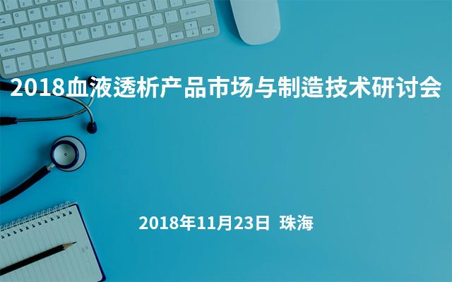 2018血液透析产品市场与制造技术研讨会