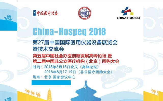 第五届中国社会办医创新发展高峰论坛2018暨第二届中国非公立医疗机构(北京)团购大会