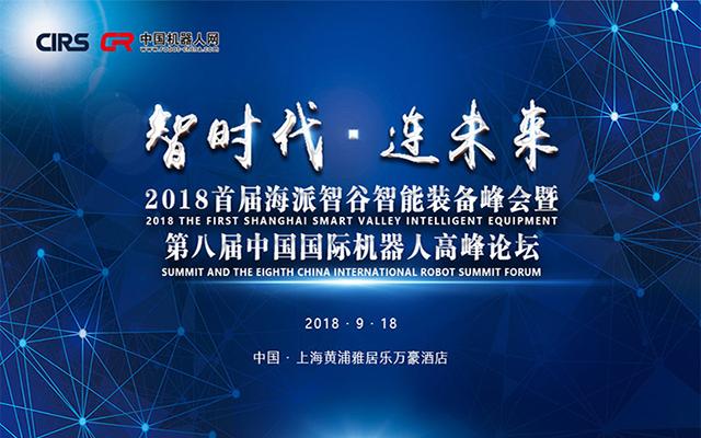 2018首届海派智谷智能装备峰会暨第八届机器人高峰论坛