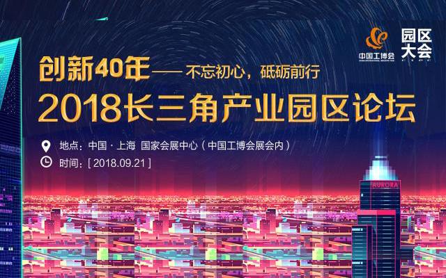 2018长三角产业园区论坛