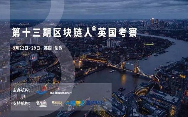 2018第十三期区块链人·英国考察