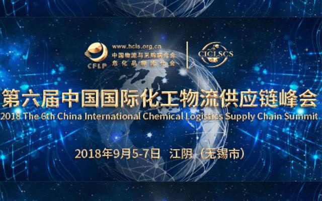 第六届化工物流供应链峰会2018