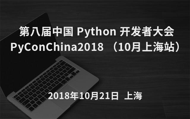 第八届中国 Python 开发者大会 PyConChina2018 (10月上海站)