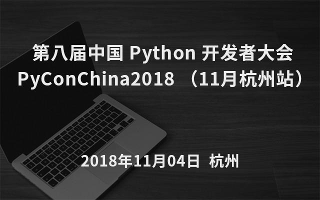 第八届Python 开发者大会 PyConChina2018 (11月杭州站)