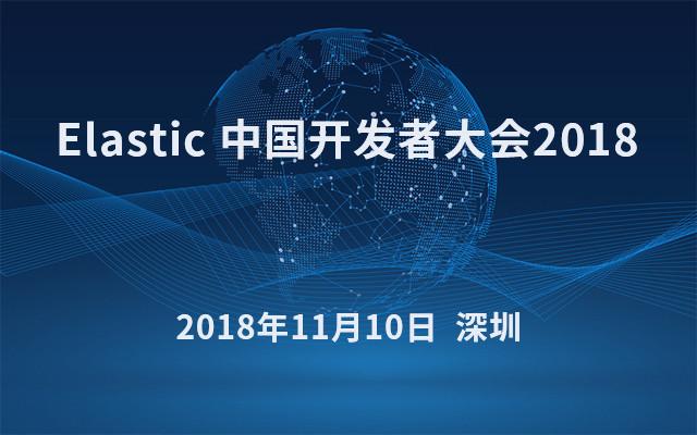 Elastic 开发者大会2018