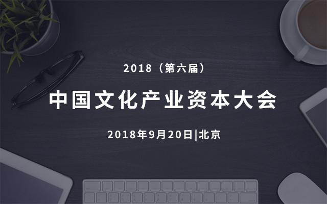2018(第六届)文化产业资本大会