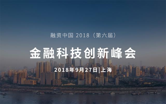 融资中国2018(第六届)金融科技创新峰会