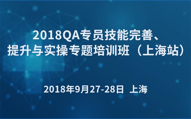 2018 QA专员技能完善、提升与实操专题培训班(上海站)