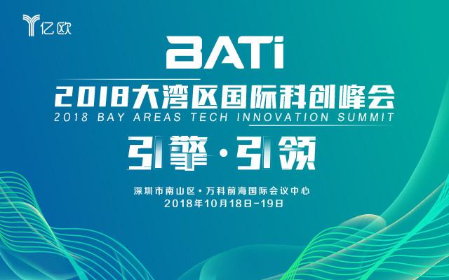 """""""引擎·引领""""2018大湾区国际科创峰会(BATi)"""