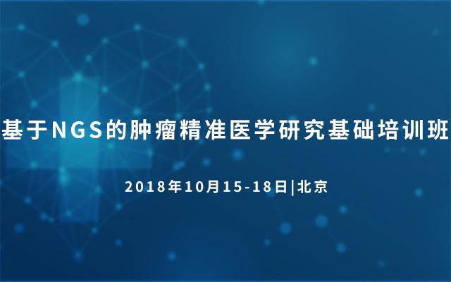 2018基于NGS的肿瘤精准医学研究基础培训班