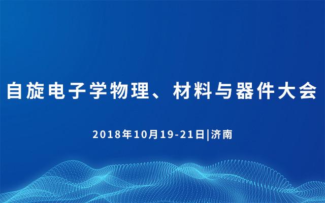 2018自旋电子学物理、材料与器件大会