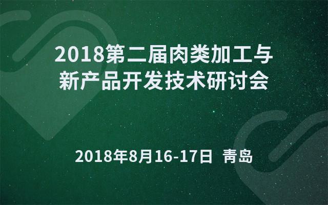 2018第二届肉类加工与新产品开发技术研讨会