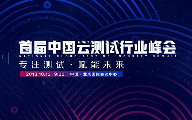 2018首届云测试行业峰会