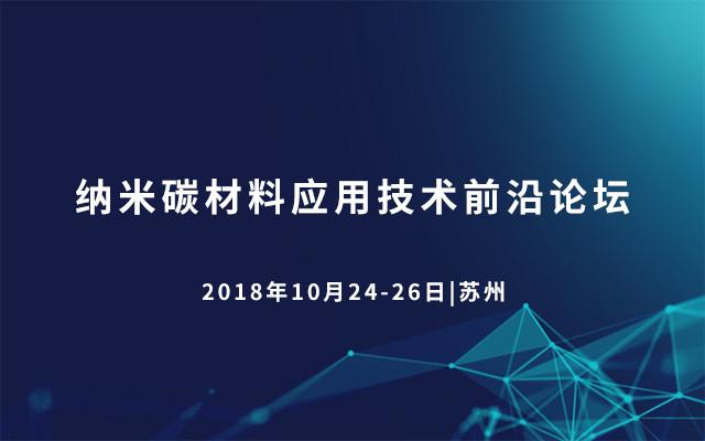 2018纳米碳材料应用技术前沿论坛
