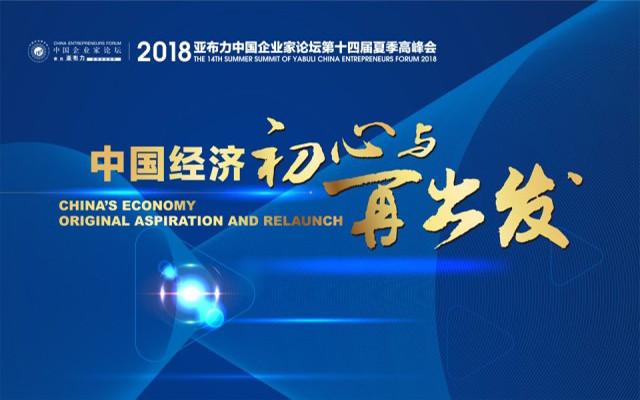 亚布力中国企业家论坛2018夏季高峰会