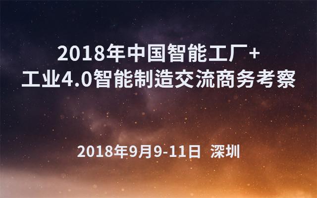 2018年智能工厂+工业4.0智能制造交流商务考察