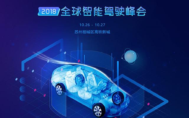 2018全球智能驾驶峰会