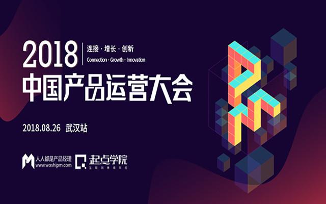 2018中国产品运营大会(武汉站)