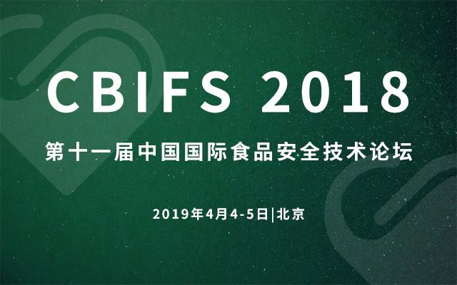 CBIFS2018第十一届食品安全技术论坛