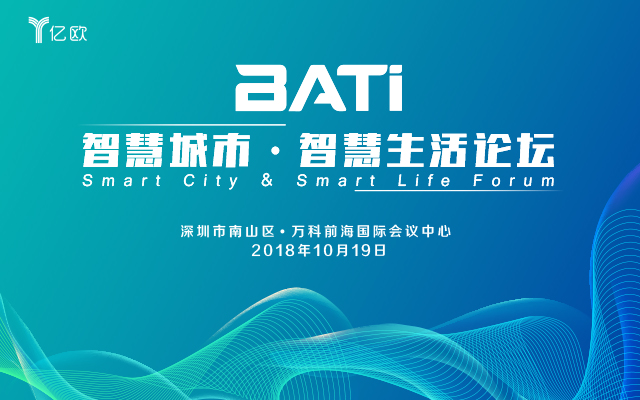BATi 智慧城市·智慧生活论坛2018