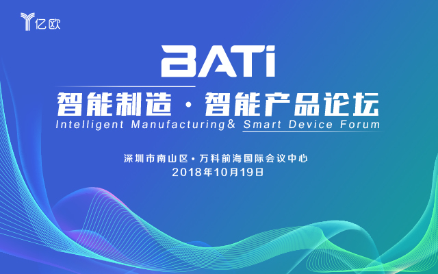 BATi 智能制造·智能产品论坛2018