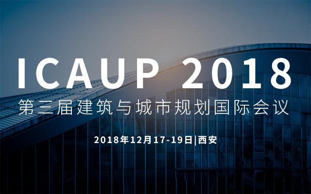 2018第三届建筑与城市规划国际会议(ICAUP2018)