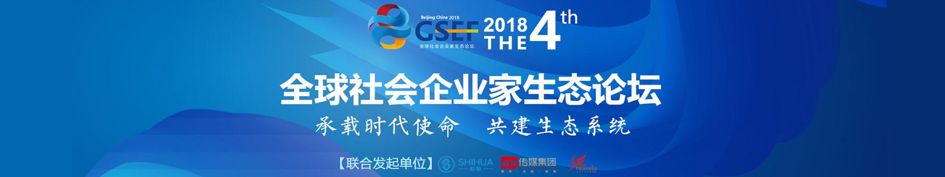 2018第四届全球社会企业家生态论坛(GSEF)