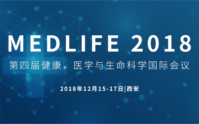 2018第四届健康,医学与生命科学国际会议(MEDLIFE2018)