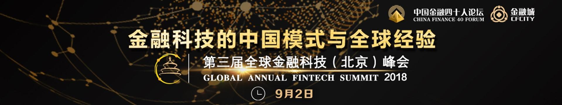 2018第三届全球金融科技(北京)峰会