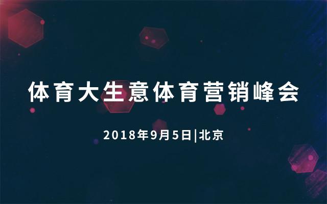 2018体育大生意体育营销峰会