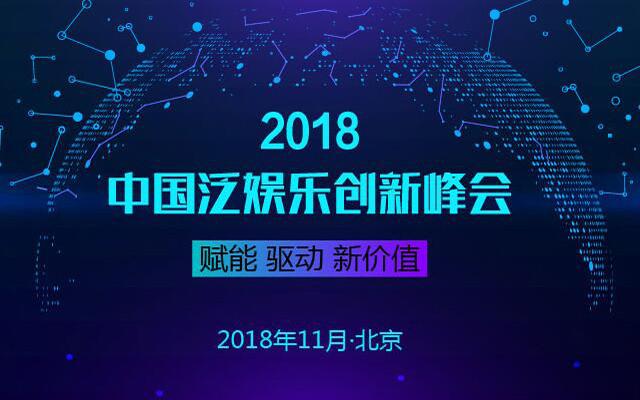 2018年泛娱乐创新峰会
