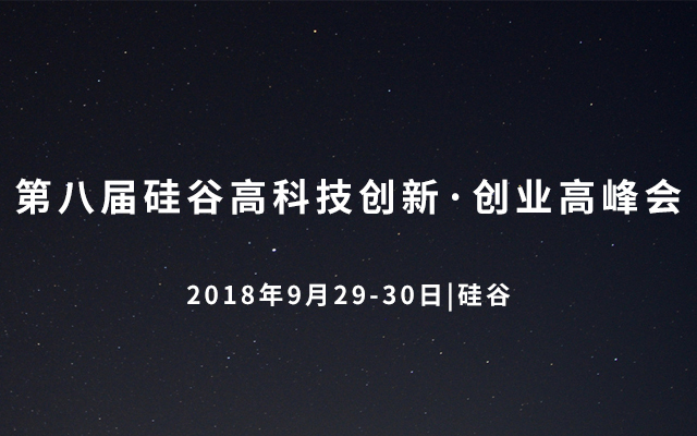 第八届硅谷高科技创新·创业高峰会2018