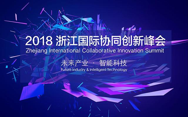 2018浙江国际协同创新峰会