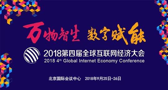 GIEC2018全球互联网经济大会
