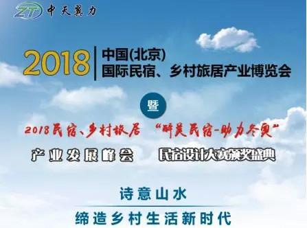 2018(北京)民宿、乡村旅居产业发展峰会