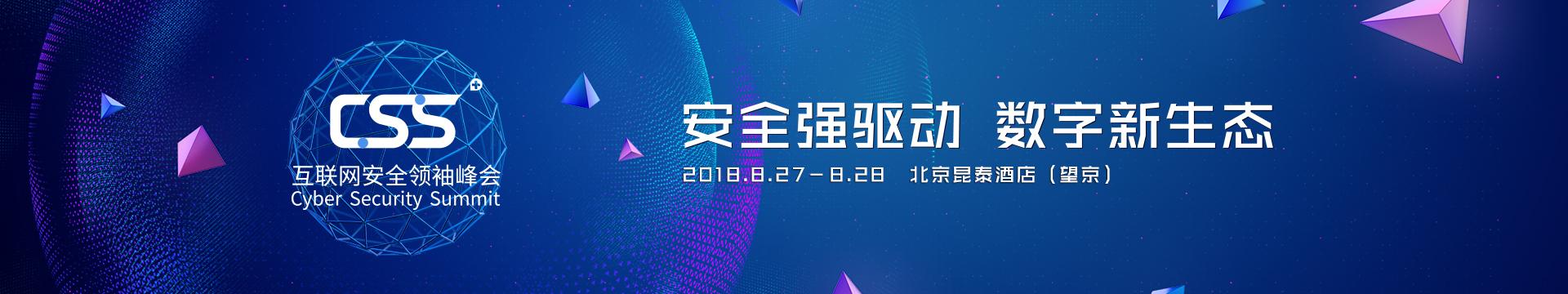 CSS 2018第四届互联网安全领袖峰会