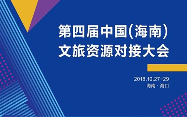2018第四届(海南)文旅资源对接大会