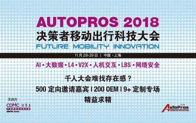 Autopros2018 决策者移动出行科技大会