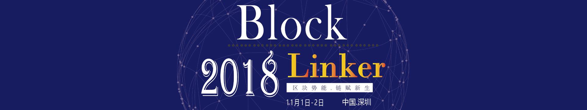 BlockLinker2018@链客峰会