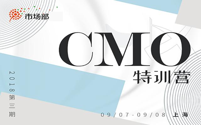 2018第三期CMO特训营