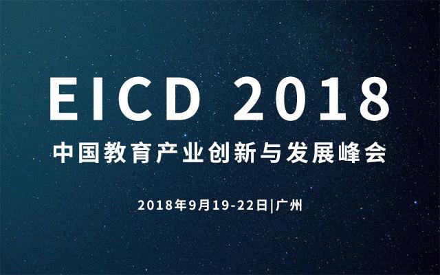 EICD2018中国教育产业创新与发展峰会