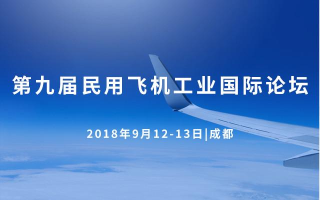 2018(第九届)民用飞机工业国际论坛