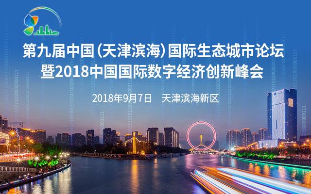 第九届(天津滨海)国际生态城市论坛暨2018数字经济创新峰会