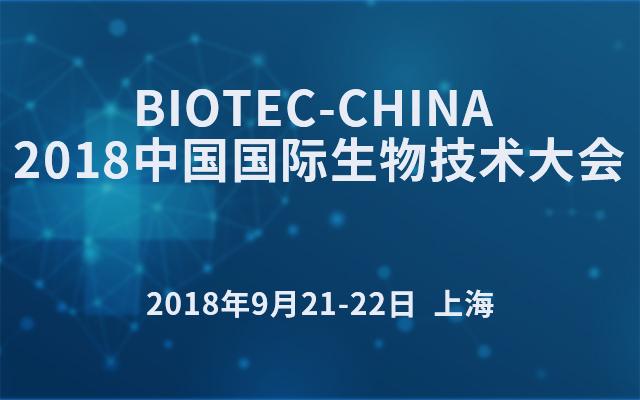 BIOTEC-CHINA 2018生物技术大会